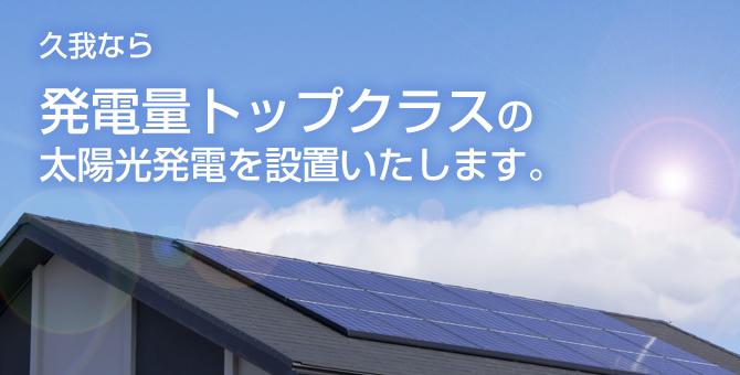 発電量トップクラスの太陽光発電を設置いたします。