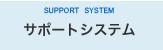 サポートシステム