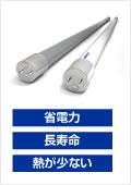 LED照明 製品・導入